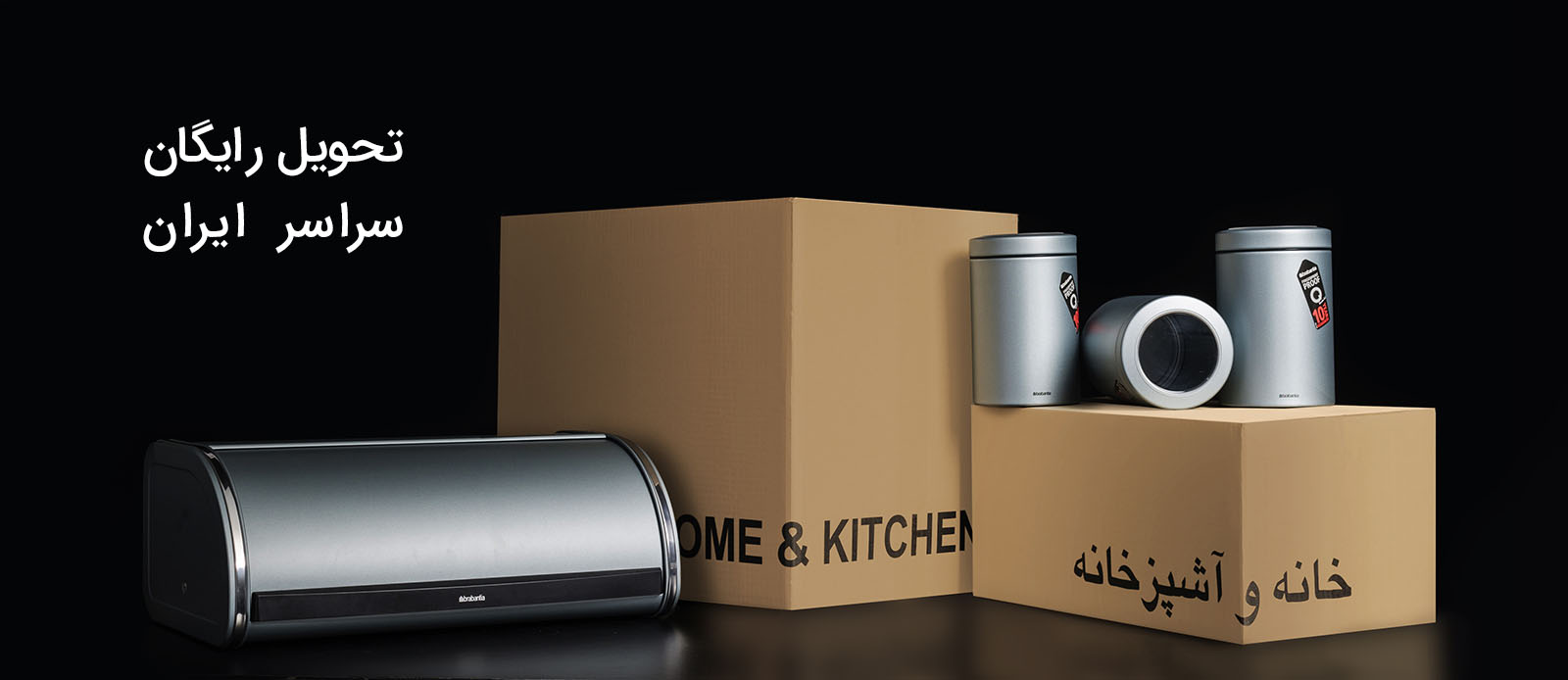 خانه و آشپزخانه